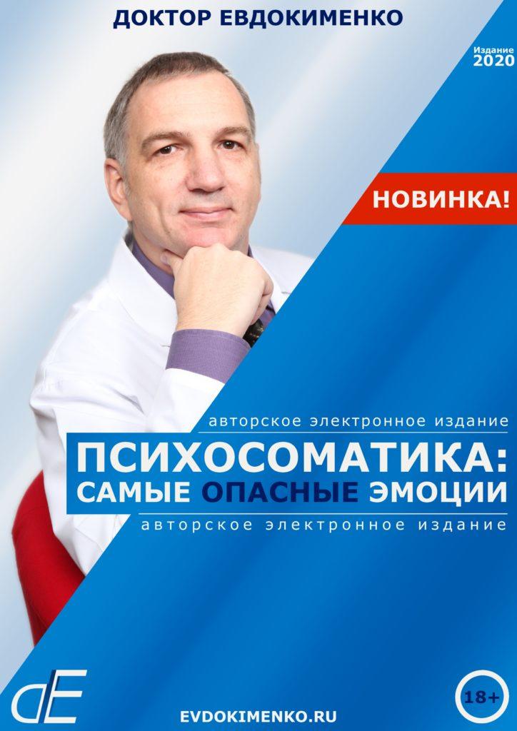 Доктор Евдокименко - Психосоматика: самые опасные эмоции   Клуб Доктора Евдокименко
