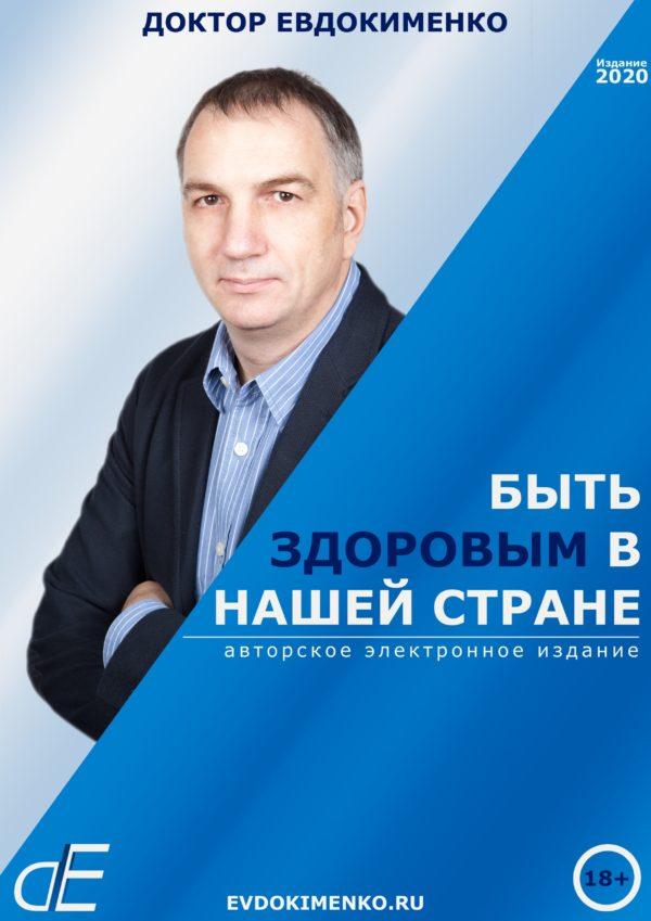 Доктор Евдокименко — Быть Здоровым в нашей стране / Без Таблеток