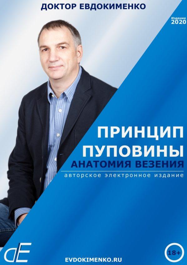Доктор Евдокименко — Принцип Пуповины