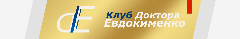 Клуб Доктора Евдокименко
