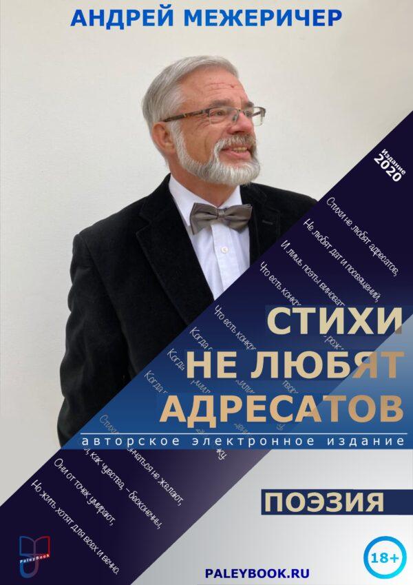 Андрей Межеричер — Стихи не любят Адресатов