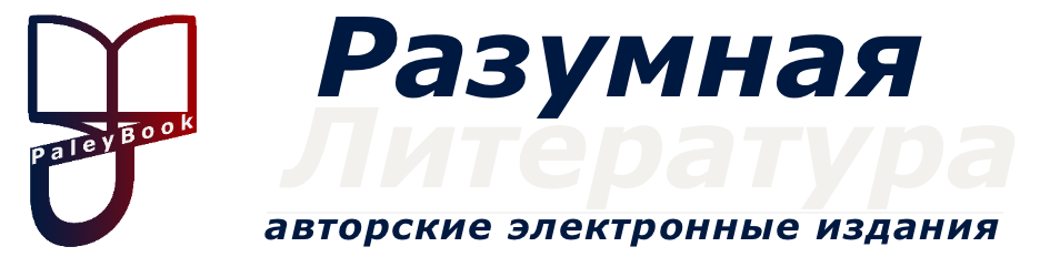 PaleyBook - Разумная Литература