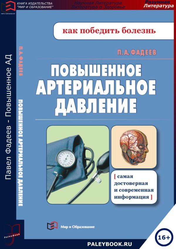 Павел Фадеев — Повышенное Артериальное Давление