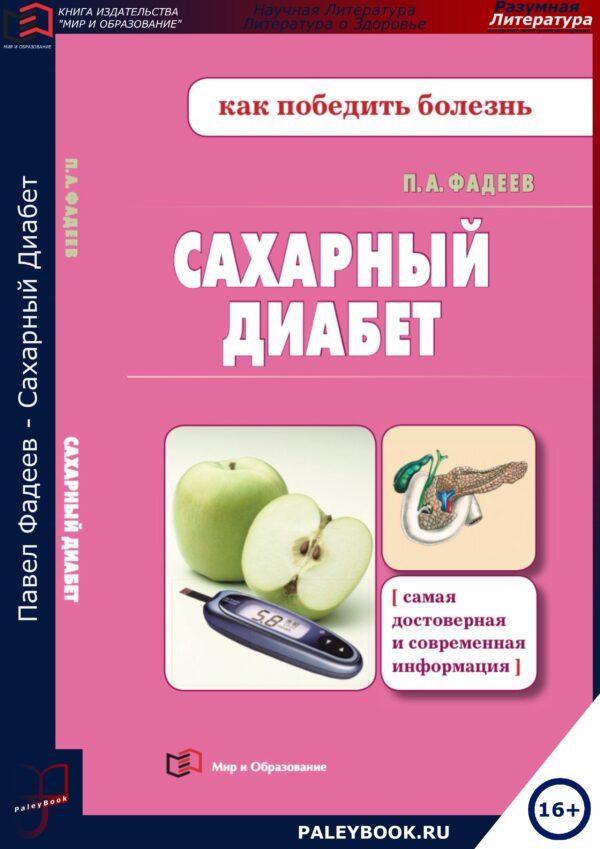 Павел Фадеев — Сахарный Диабет