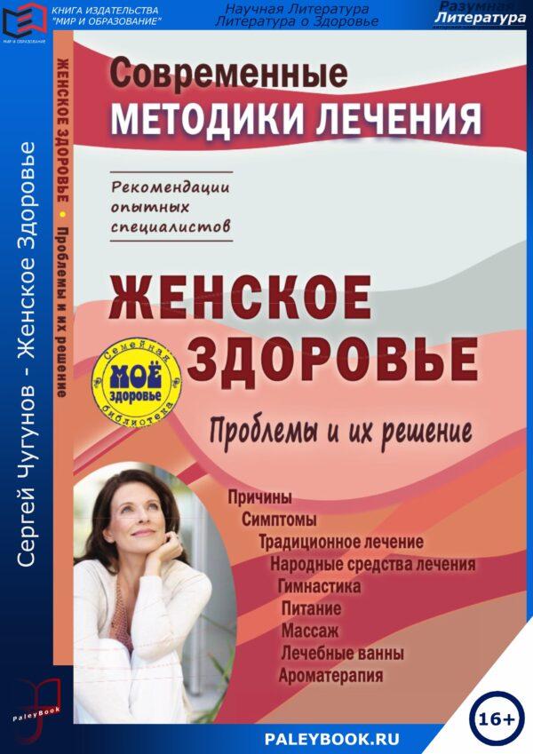 Сергей Чугунов — Женское Здоровье