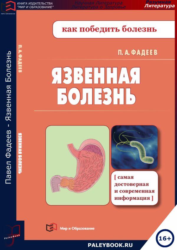 Павел Фадеев — Язвенная болезнь