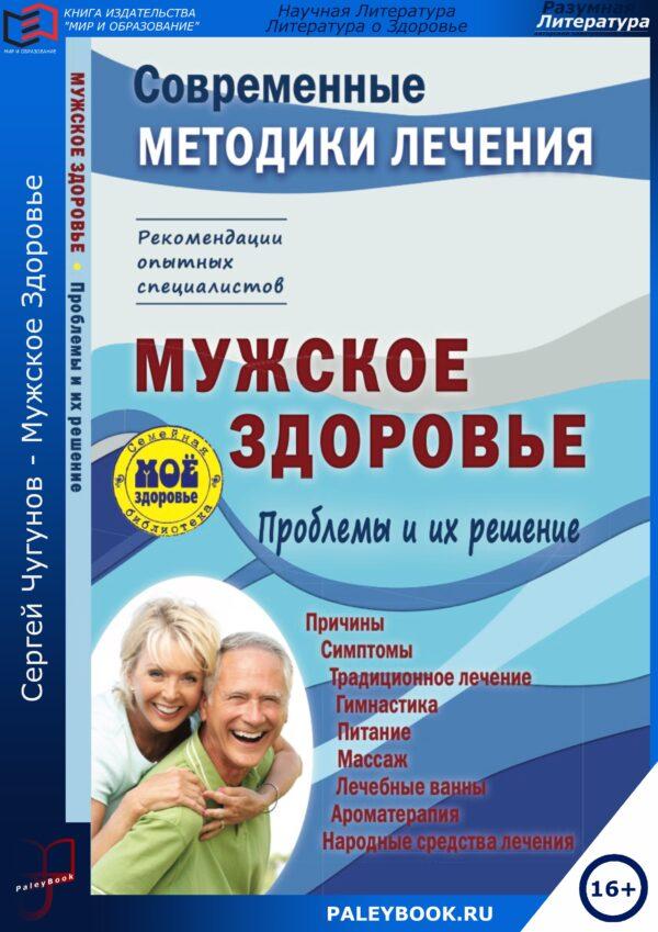 Сергей Чугунов — Мужское Здоровье