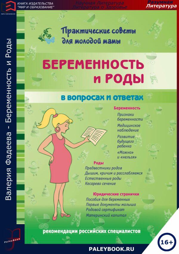 Валерия Фадеева — Беременность и роды
