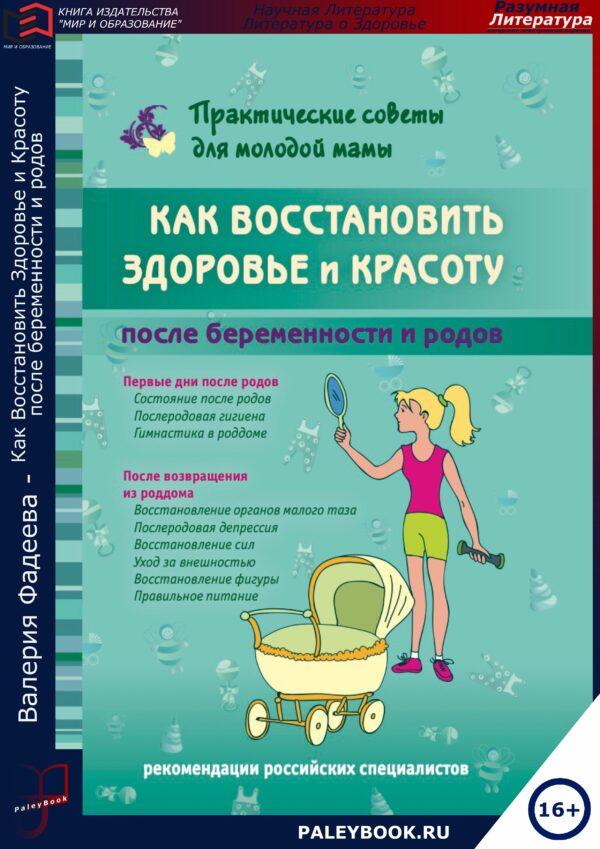 Валерия Фадеева — Как восстановить здоровье после беременности